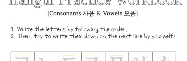 Hangul Practice Handout