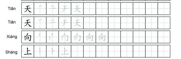 National Chinese Language Day