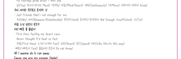 "Translated Lyrics from ""Ready to Love"""